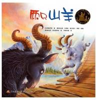 (2014版)伊索寓言──两只山羊