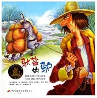(2014版)伊索寓言──驮盐的驴