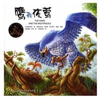 (2014版)伊索寓言──鹰和夜莺