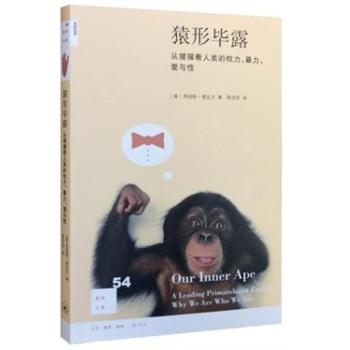 猿形毕露:从猩猩看人类的权力、暴力、爱与性
