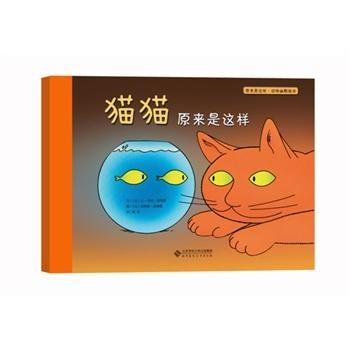猫猫原来是这样