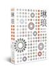 琳琅:上海博物馆藏珍品导览(精装)