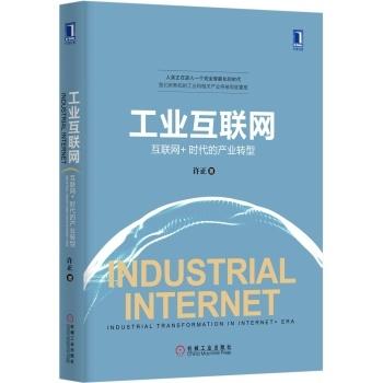 工业互联网:互联网+时代的产业转型(精装)
