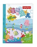费雪宝宝精品涂色书——美丽的鱼儿