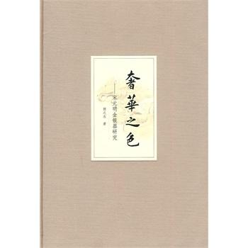 奢华之色:宋元明金银器研究(第一卷)·宋元金银首饰 (精)