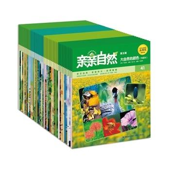 亲亲自然(第5-8辑合集 共40册)