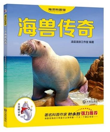 """""""大白鲸计划""""海洋科普馆:海兽传奇"""