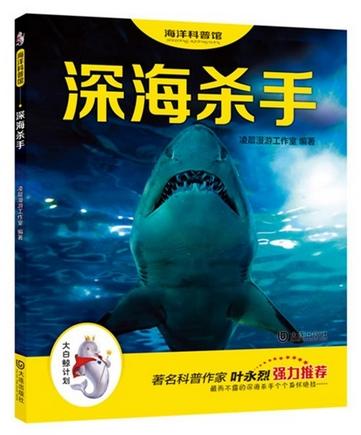 """""""大白鲸计划""""海洋科普馆:深海杀手"""