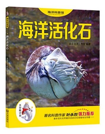 """""""大白鲸计划""""海洋科普馆:海洋活化石"""