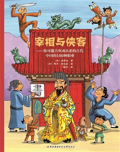 宰相与侠客 : 你可能喜欢或厌恶的古代中国的