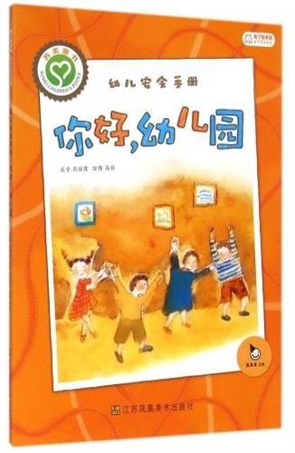 幼儿安全手册:你好,幼儿园 [3-6岁]