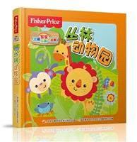 费雪宝宝七彩立体卡板书——丛林动物园
