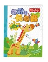 费雪宝宝精品涂色书——可爱的长颈鹿