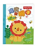 费雪宝宝精品涂色书——威武的狮子