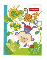 费雪宝宝精品涂色书——机灵的猴子