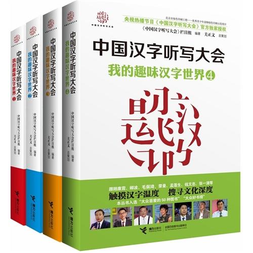 中国汉字听写大会 我的趣味汉字世界(全四册)