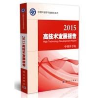 2015高技术发展报告
