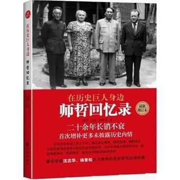 在历史巨人身边:师哲回忆录(最新增订本)