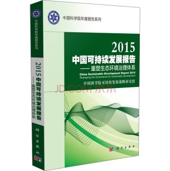 2015中国可持续发展报告——重塑生态环境治理体系