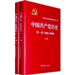 中国共产党历史:1921-1949年 第一卷(全二册 精装)
