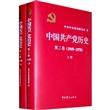中国共产党历史:1949-1978年 第二卷(全二册 精装)