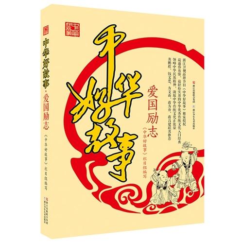 中华好故事:爱国励志 [3-7岁]