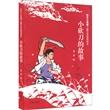 抗日小英雄儿童文学经典读本:小砍刀的故事