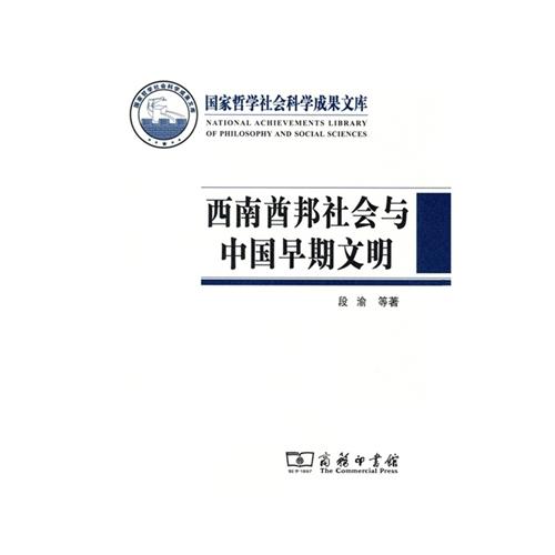 西南酋邦社会与中国早期文明