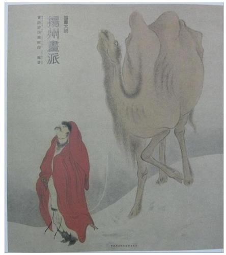扬州画派-国画大师