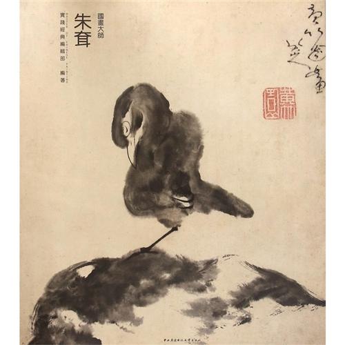 朱耷-国画大师