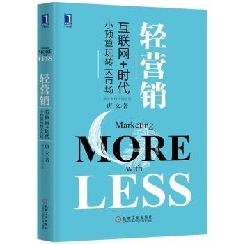 """轻营销:""""互联网+""""时代小预算玩转大市场(精装)"""