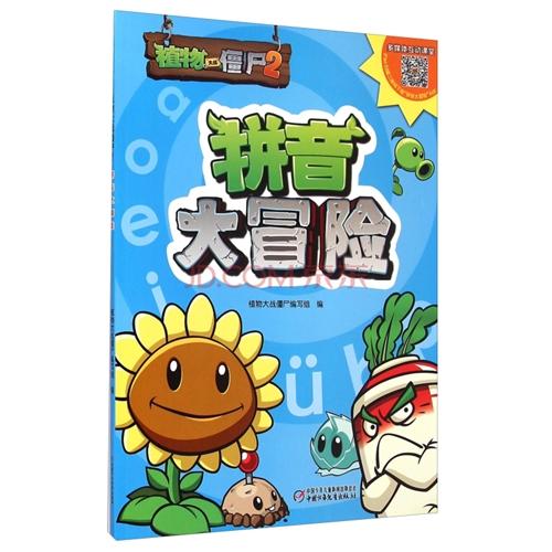 植物大战僵尸2(拼音大冒险)