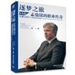 逐梦之旅:SAP全球CEO孟鼎铭的职业传奇