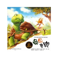 (2014版)伊索寓言──龟兔赛跑