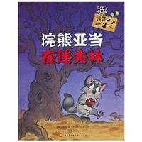 智慧之子2——浣熊亚当:在迷失林