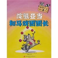 智慧之子3——浣熊亚当:和马戏团团长