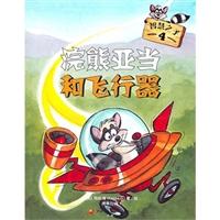 智慧之子4——浣熊亚当:和飞行器