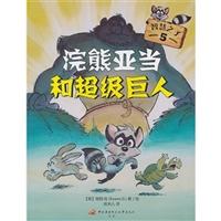 智慧之子5——浣熊亚当:和超级巨人
