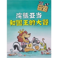 智慧之子7——浣熊亚当:和国王的大餐