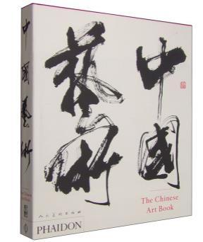 中国艺术 [The Chinese Art Book]