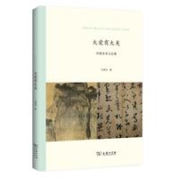 大爱有大美:中国美术文论集
