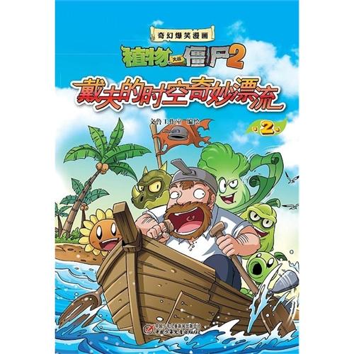 戴夫的时空奇妙漂流(2)/奇幻爆笑漫画植物大战僵尸2