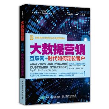 大数据营销:互联网+时代如何定位客户