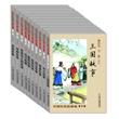 中国历史故事集(修订版)(全10册)
