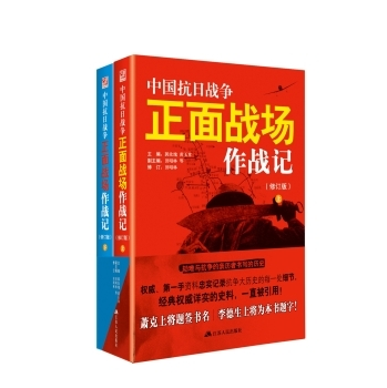 中国抗日战争正面战场作战记(修订版)(全二册)