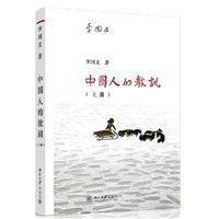 中国人的教训(上)