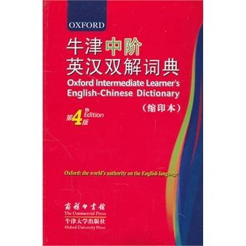 牛津中阶英汉双解词典(缩印本第4版)