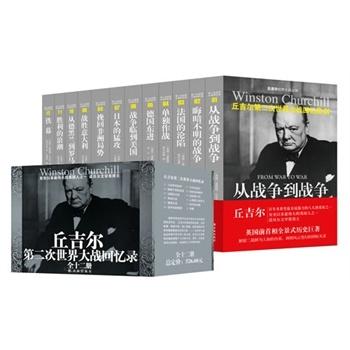 丘吉尔:第二次世界大战回忆录(全12册)