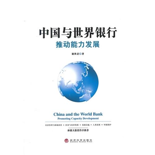 中国与世界银行:推动能力发展
