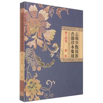 云南少数民族古籍珍本集成 第14卷 彝族